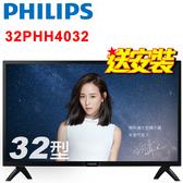 《送壁掛架及安裝》Philips飛利浦 32吋32PHH4032 HD液晶顯示器(附視訊盒)