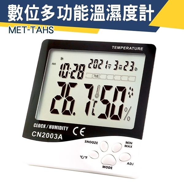「儀特汽修」數位溫濕度計 MET-TAHS 溫度計 大字幕 室內電子濕度計 廚房溫度計 電子鐘