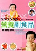 (二手書)寶寶最愛吃的營養副食品﹝實用加強版﹞