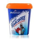 Astonish 英國潔 活氧分解 茶漬去垢霸(350g/罐)【P4002579】