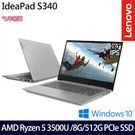 【Lenovo】 IdeaPad S340 81NB008PTW 14吋AMD四核512G SSD效能輕薄筆電
