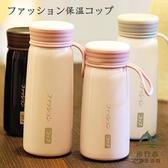 日式小清新保溫杯便攜可愛不銹鋼水杯子小巧【步行者戶外生活館】