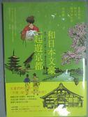 【書寶二手書T1/旅遊_GAV】和日本文豪一起遊京都_夏目漱石