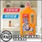 日本第一石鹼水管疏通消臭清潔劑800g ...
