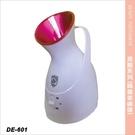 典億DE-601噴霧美膚機[53236]蒸臉器