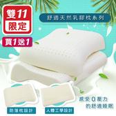 頂級人體工學紓壓記憶防蹣抗菌天然乳膠枕(限定買一送一)防落型*2