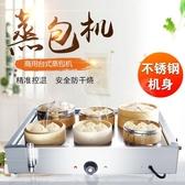 商用台式蒸包子電熱蒸包機加熱保溫小籠包不銹鋼節能自動蒸鍋包爐QM『美優小屋』