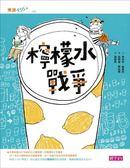 (二手書)檸檬水戰爭
