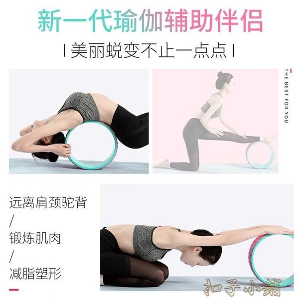 瑜伽輪後彎開背瘦腿神器瑜伽器材初學者開肩家用 【全館免運】