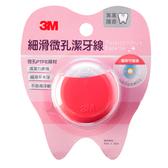 3M 細滑微孔潔牙線 馬卡龍造型 量販包 粉色 線長40m+30m