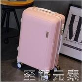 可愛行李箱女學生20寸旅行箱萬向輪24寸韓版拉桿箱潮個性密碼箱子WD 至簡元素