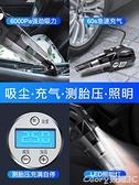 車載吸塵器充氣泵汽車用強力專用車內家兩用無線充電大功率四合一【99免運】