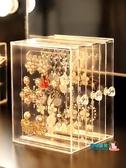 首飾盒 亞克力耳環盒子透明耳釘首飾塑料整理收納盒防塵掛飾品展示架家用