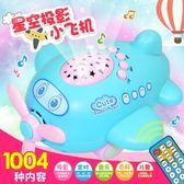 遙控飛機嬰兒早教安撫小飛機帶遙控音樂星空投影故事機益智啟蒙玩具0-3歲免運