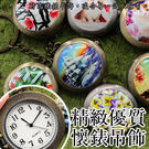 時尚懷錶 貓咪吊飾 中國風鑰匙圈 造型時鐘 圓形小掛錶 禮物  ☆匠子工坊☆【UQ0046】D
