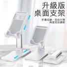 折疊升降桌面支架 手機平板通用支架 多功能懶人支架 直播/追劇神器 B001