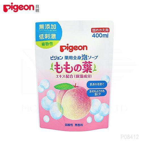 Pigeon貝親 桃葉泡沫沐浴乳補充包(400ml) 08412