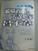 【書寶二手書T1/傳記_JNF】縱橫政商的大謀略家-呂不韋_史源