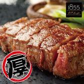 【任選599免運】美國1855黑安格斯熟成霜降牛排~超厚切(300公克/1片)