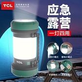TCL露營燈應急家用超長續航戶外照明掛式充電便攜帳篷營地馬燈 露露日記
