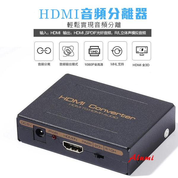 【 刷卡+免運】HDMI轉換器買一送一線【PS4 Slim 2017型 專用 HDMI轉HDMI同軸 數字 光纖】音訊分離器