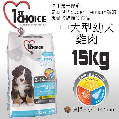 [寵樂子]《瑪丁-第一優鮮》中大型幼犬雞肉配方-15KG