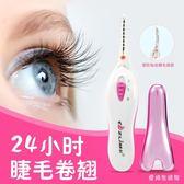 電燙睫毛器 女士電動眼睫毛夾卷翹器加熱定型持久充電式便攜式 AW12180『愛尚生活館』