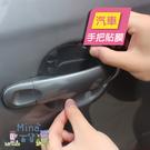 [7-11今日299免運]汽車把手保護貼膜 把手保護 防刮 車門保護貼 把手保護(mina百貨)【G0070】