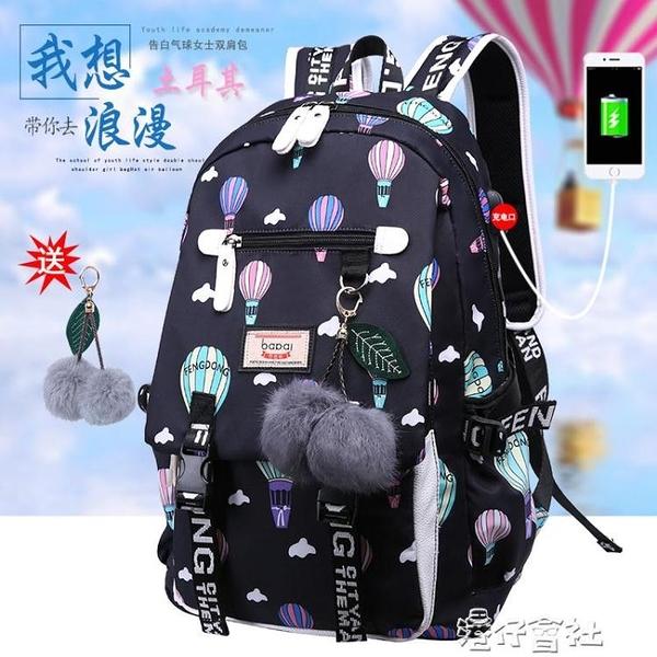初中學生書包女雙肩包大容量正韓時尚休閒校園學院風高中女生背包 交換禮物