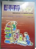 【書寶二手書T4/大學教育_A5R】讀書會活動設計DIY_江連居