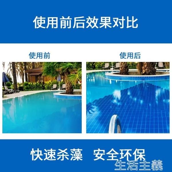 除藻劑 新品水霸游泳池除藻劑泳池水上樂園滅藻劑殺藻劑除青苔藍綠藻劑 生活主義