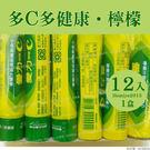 愛力檸檬C片果汁錠-1盒(22g*12入...