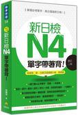 新日檢N4單字帶著背!(修訂二版)