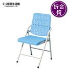 【C.L居家生活館】Y191-7 塑鋼烤漆白宮椅(藍)/會議椅/辦公椅/活動椅/洽談椅/休閒椅/餐椅/折合椅
