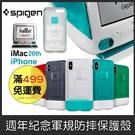 GS.Shop SGP 十週年紀念款 iPhone X/7/8 Plus 防摔殼 軍規防摔測試 保護套 保護殼 iMac