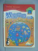 【書寶二手書T7/廣告_XGH】教室環境設計2-動物篇_新形象編輯部