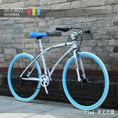 成人變速死飛自行車男女學生單車雙碟剎公路車實心胎充氣賽車21速 qz4217【Pink中大尺碼】