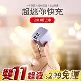 一年保固 迷你 雙孔充電器 急速快充 2.4A 充電頭 手機 旅充 豆腐頭 USB iPhone 11 Pro iX 『無名』 P10101