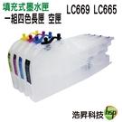 【長版空匣含晶片 四色一組】Brother LC669+LC665 填充式墨水匣 適用於MFC-J2320、MFC-J2720