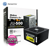 Apexgaming 美商艾湃電競 AI-500 500W 80Plus 白牌 電源供應器 -一年換新三年免費-