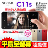 Sugar C11s 5.7吋 自拍美顏 智慧型手機 24期0利率 免運費
