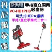 *時尚有型*【CHIMEI 奇美】手持直立強力氣旋吸塵器《VC-HB1PH0》操控自如