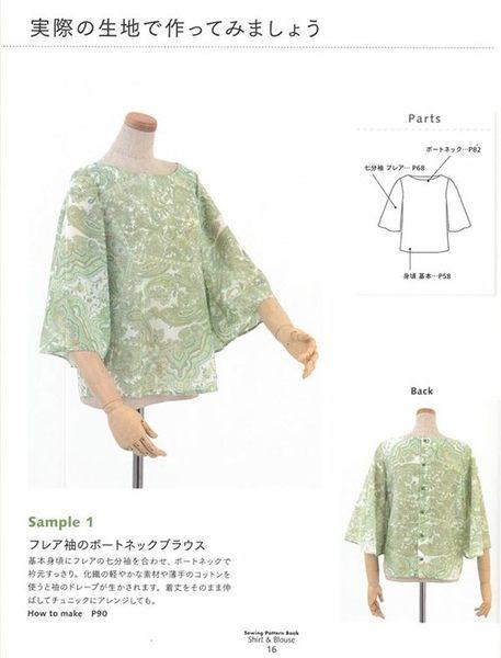 襯衫與罩衫基本款式裁縫設計作品集