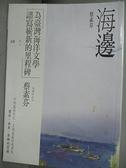 【書寶二手書T9/文學_CM2】海邊_蔡素芬
