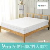 House Door 涼感天絲布套 波浪型9cm厚竹炭記憶床墊(雙大6尺)