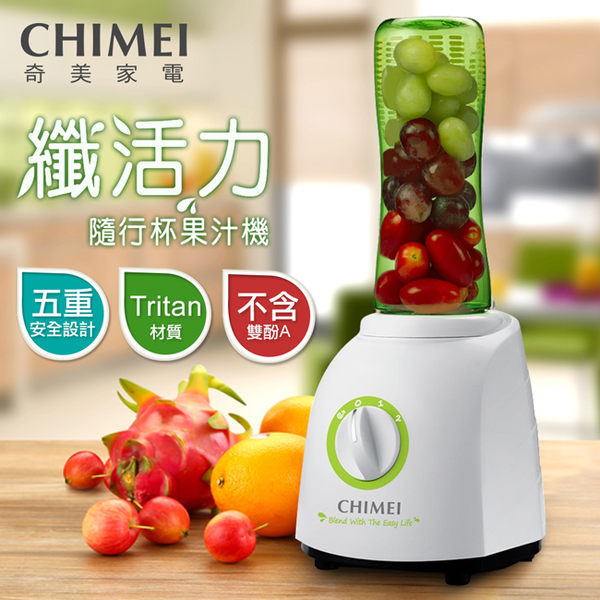【CHIMEI奇美】纖活力隨行杯果汁機 MX-0650G0