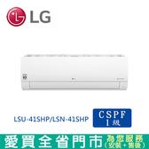 LG樂金6-7坪LSU-41SHP/LSN-41SHP經典變頻冷暖空調_含配送到府+標準安裝【愛買】