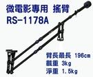 RECSUR台灣銳攝RS-1178A 微電影專用搖臂 載重3kg
