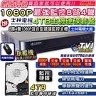 監視器 1080P 士林電機 TVI監控主機硬碟套餐 DVR 8路 +4TB監控專用硬碟 720P 監視器材