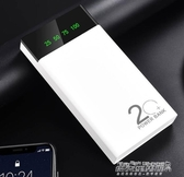 行動電源大容量行動電源M20000手機通用型快沖閃充移動電源便攜超薄小巧毫安培培 傑克型男館